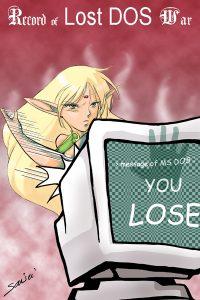 Lost DOS War